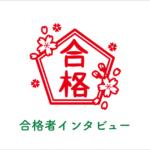 "<span class=""title"">合格者インタビュー:☆柏井高校 合格!☆(薬園台校 Hさん)</span>"