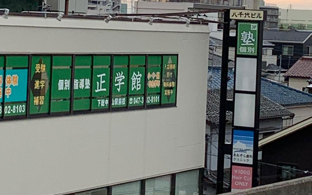 正学館 下総中山駅前校